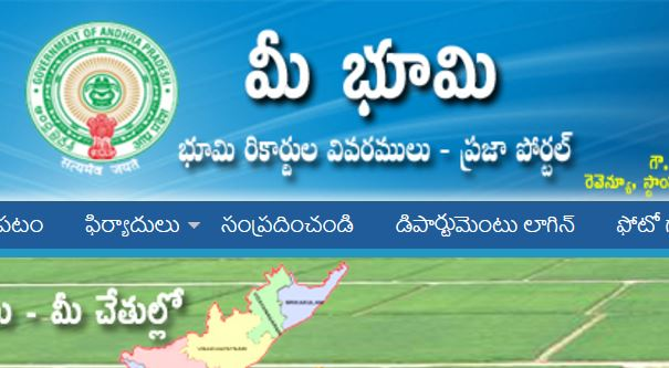 Meebhoomi App – Digital Records of Land in Andhra Pradesh