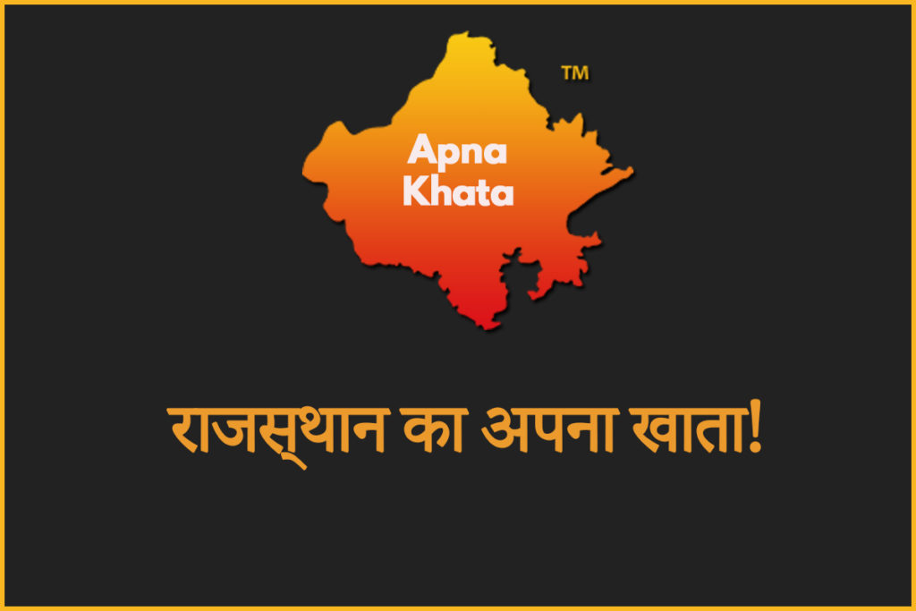 apna-khata-jamabandi